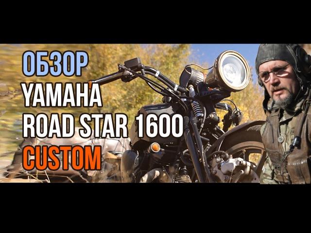 Обзор мотоцикла кастома Yamaha RoadStar 1600