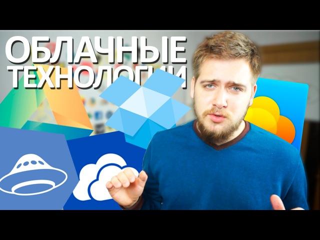 Облачные технологии Сравнение OneDrive Google disc DropBox Яндекс Диск