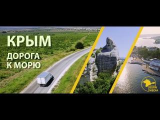 Невероятный Крым. Дорога к морю.