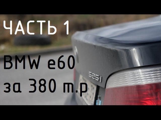 Часть 1 BMW 5er e60 2007г в за 380 т р