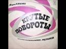 Murad Kazhlaev - Krutye Povoroty (1973, LP, Jazz / Funk / Psych / Bossa, USSR)