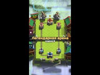 Clash Royale TV Супер поединок!  Rank 1 vs Rank 13