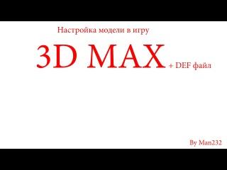 [Видео Урок]  Настройка модели в игру. Часть 2 [3D Max] [Men of War]