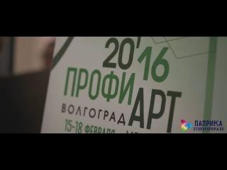 #ПрофиАРТ2016 - Grand Opening