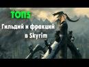 ТОП5 лучших гильдий в Skyrim'e