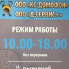 Группа компаний домофон г.Калуга