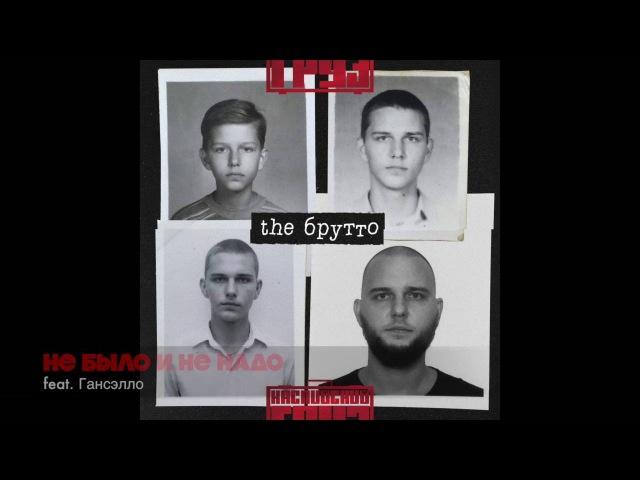 Каспийский Груз Не было и не надо feat Гансэлло альбом the Брутто 2016