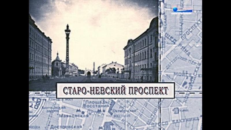 Старо Невский проспект Малые родины большого Петербурга