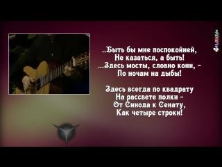 А.Галич Смеешь выйти на площадь