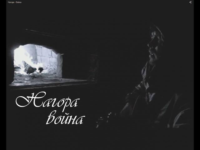 Нагора Война