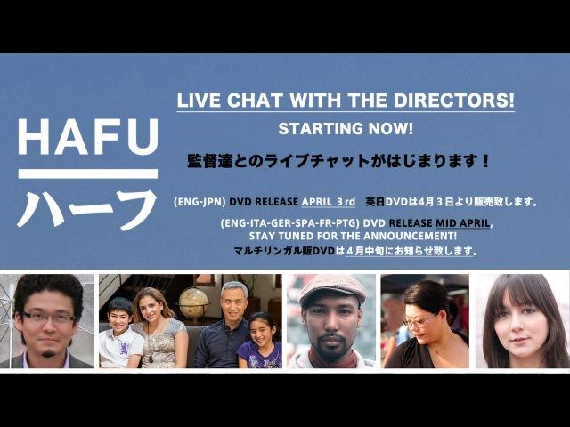 映画「ハーフ」監督達とライブチャット I (3/29/2015) Hang out with the directors I