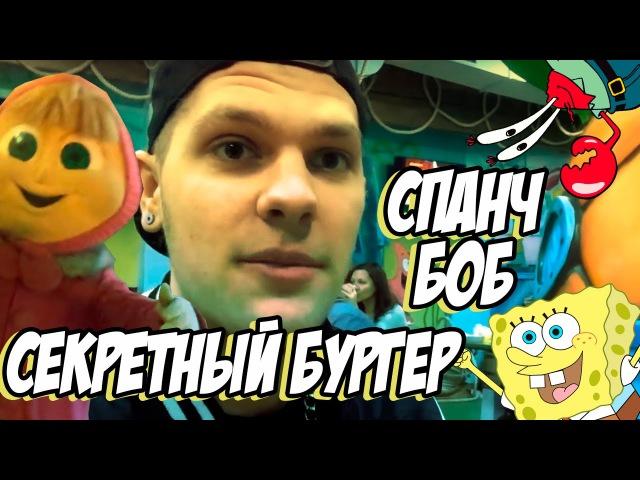 Vlog Спанч Боб Красти Крабс секретный бургер Москва