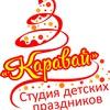 """Детские праздники в Минске. Студия """"Каравай""""."""