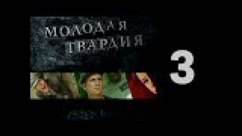 Молодая гвардия 2015 3 серия из 12