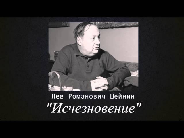 Записки следователя. Исчезновение Лев Шейнин