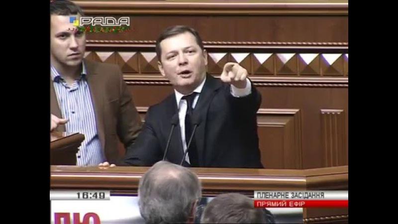 Олег Ляшко - Ви гірше Януковича. Полум'яний виступ Верховна Рада.