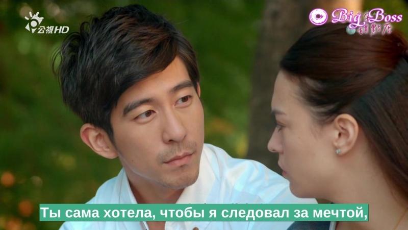 Big Boss Кондитерская без имени Amour et Patisserie 13 14 русские субтитры