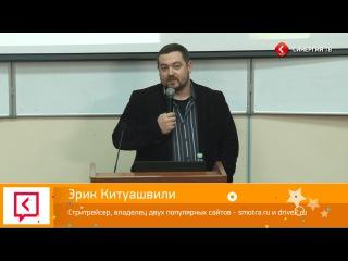 Эрик Китуашвили () Университет СИНЕРГИЯ