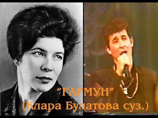 Салават ФатхетдиновГАРМУН(Клара Булатова суз.Роберт Тимербаев муз.)