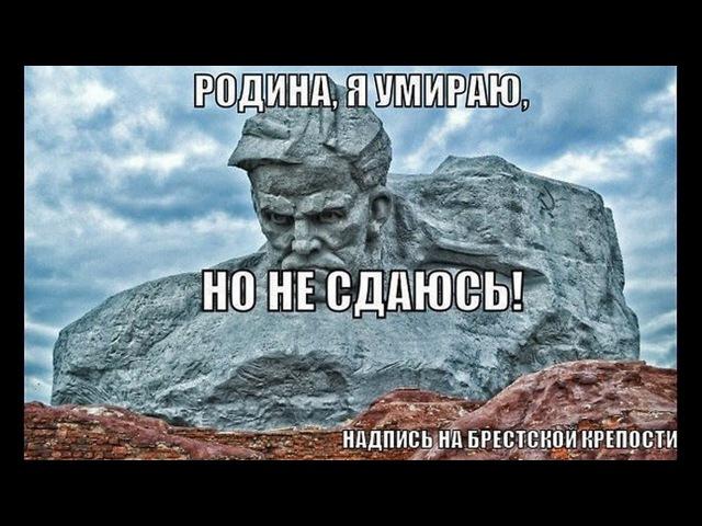 Русские не сдаются Степан Корольков