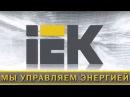 Электротехническая продукция компания производитель IEK