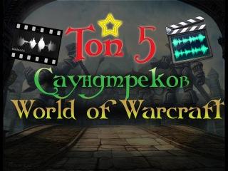 ТОП 5 САУНДТРЕКОВ World of Warcraft