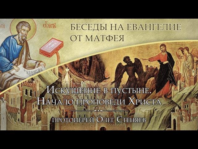 Искушение в пустыне Протоиерей Олег Стеняев