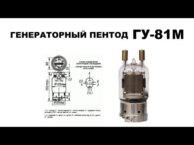 ГУ-81М ГЕНЕРАТОРНЫЙ ПЕНТОД. РАДИОЛАМПА ГУ 81М (4K, ULTRA HD)
