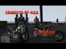 Let's play GTA Samp | CrimeGTA Rp 23 - Последняя серия.