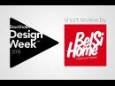 Stockholm Design week 2016 review by BELSI-Home