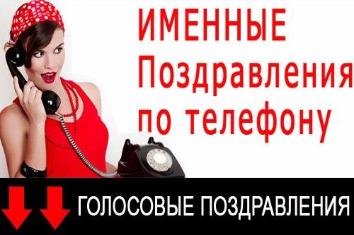 звонок на телефон поздравление с юбилеем антипенко это артист
