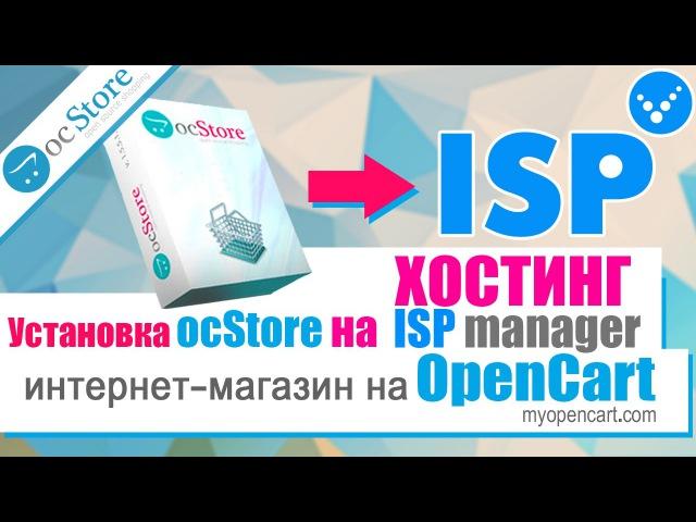 Интернет магазин на Opencart. Установка ocStore на Хостинг ISP manager