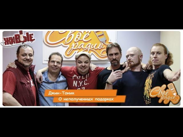 Джин Тоник Старпёрская Живые Своё Радио 27 04 2016