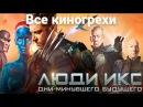 Все киногрехи и киноляпы фильма Люди Икс: Дни минувшего будущего