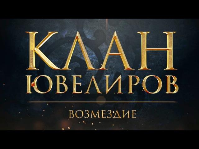 Клан Ювелиров Возмездие 94 серия