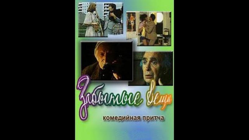 Забытые вещи фильм 1982 фильмы рижской киностудии на русском языке