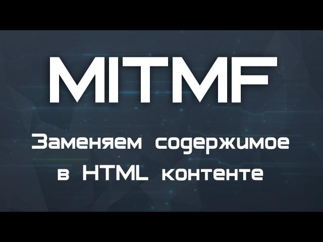 Kali Linux 2.0: Заменяем содержимое в html контенте (MITMf replace) в Wi Fi сетях