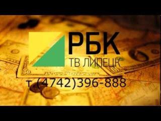 Местная реклама Липецка | РБК, 2013