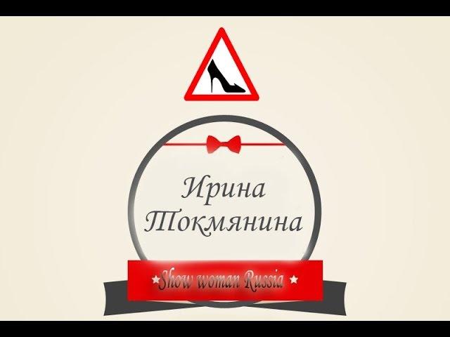 Токмянина Ирина 8-909-104-91-96