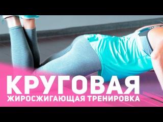 Круговая жиросжигающая тренировка