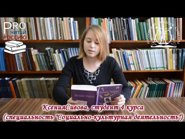 PROчитай Россию Ксения Сивова