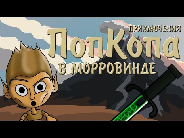 Приключения ПопКопа в Морровинде - Эпизод 1 [Артур BlackUFA]
