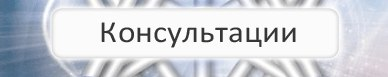 www.assgard.ru/konsultacii.html