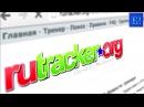 Rutracker Рутрекер - Обход блокировки