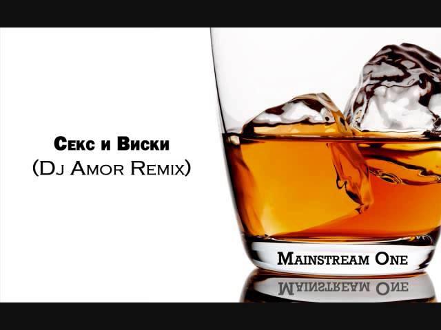 Mainstream One Секс и Виски Dj Amor Remix