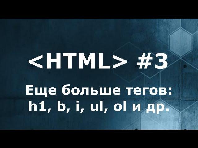 Еще больше тегов html h1 b i ul ol и др Как совмещать теги html