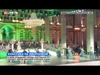 В День города состоится концерт звезд мировой оперной сцены