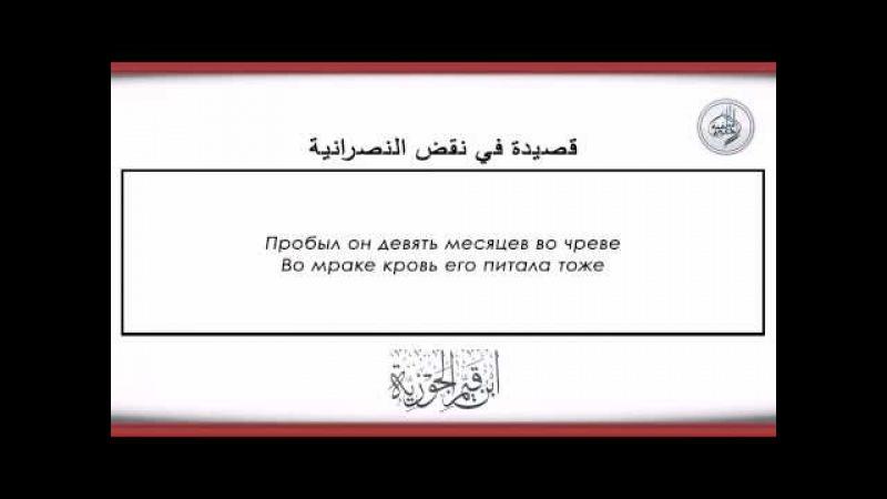 Имам Ибн аль-Къайим аль-Джаузия Поэма Разоблачение христиан