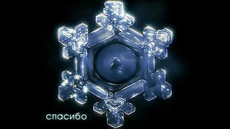 правило, масару эмото фото кристаллов воды микрофон четвергам пойте