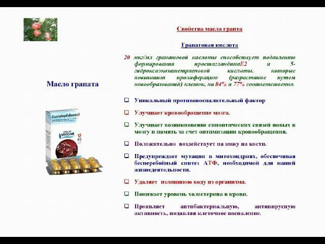 Масло граната Свойства и применение 29 02 2016 18 05 51
